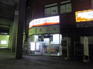 大和屋@中延(1)アジ天そば+ちくわ天400+100.JPG