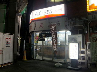 大和屋@中延(2)冷しきしめん280かき揚げ100コロッケ100.JPG