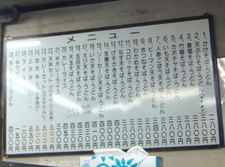大和屋@中延(3)冷しきしめん280かき揚げ100コロッケ100.JPG
