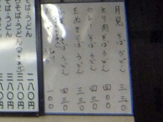大和屋@中延(4)冷しきしめん280かき揚げ100コロッケ100.JPG