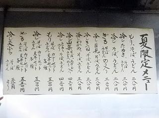 大和屋@中延(5)冷しきしめん280かき揚げ100コロッケ100.JPG