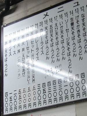 大和屋@中延(6)五目天そば温280+150.JPG