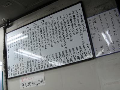 大和屋@中延(7)五目天そば温280+150.JPG