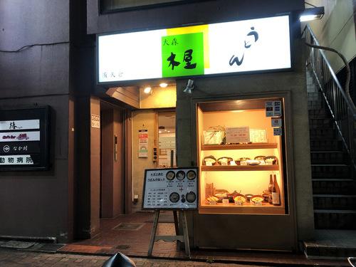 大森木屋@大森 (1)海老玉丼1200小うどん温330.jpg