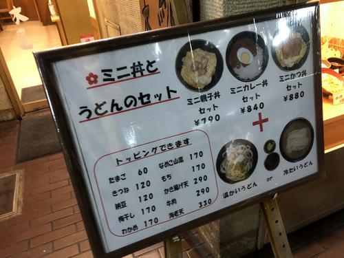 大森木屋@大森 (2)海老玉丼1200小うどん温330.jpg