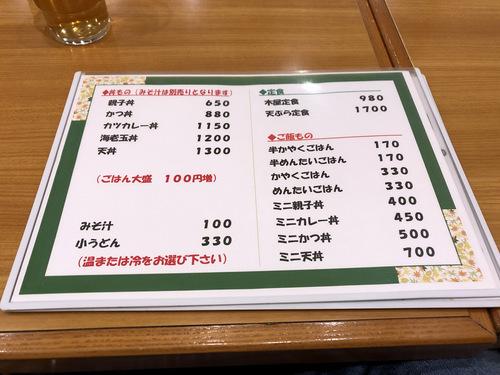 大森木屋@大森 (4)海老玉丼1200小うどん温330.jpg