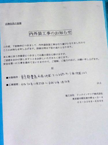 大黒そば@池袋 (3)閉店未食.JPG