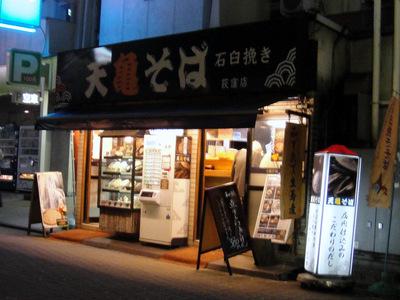天亀そば@荻窪(1)煮干しラーメン380.JPG