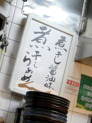 天亀そば@荻窪(3)煮干しラーメン380.JPG