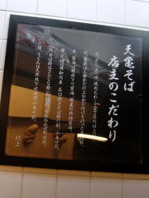 天亀そば@荻窪(4)煮干しラーメン380.JPG