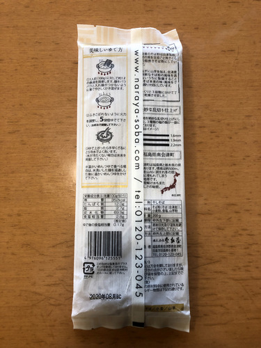 奈良屋@福島県 (2)奥会津山芋蕎麦.jpg
