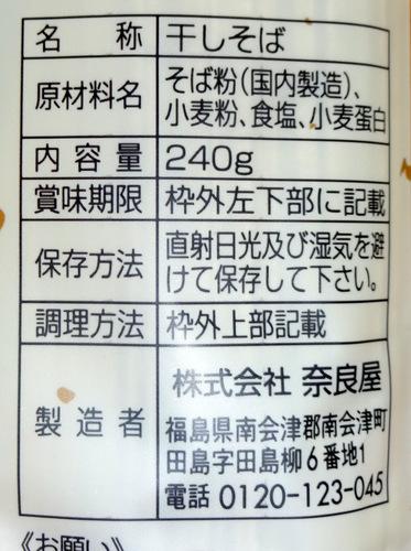 奈良屋@福島県 (4)乱切り二八320.JPG