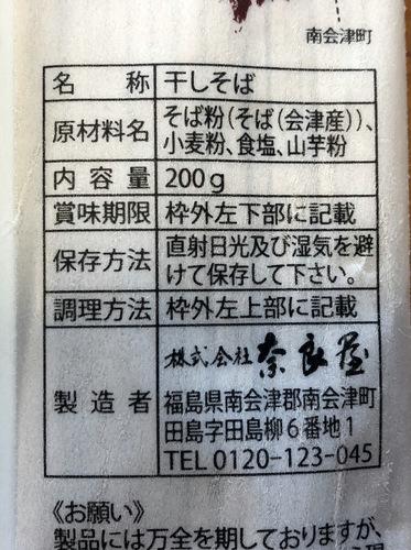 奈良屋@福島県 (4)奥会津山芋蕎麦.jpg