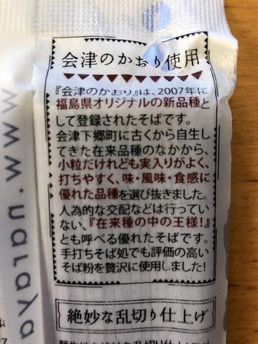 奈良屋@福島県 (4)奥会津蕎麦329.jpg