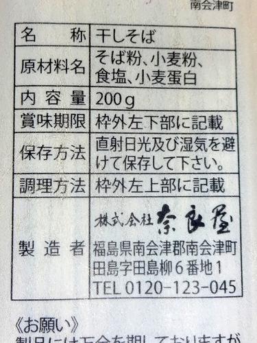 奈良屋@福島県 (4)挽きたて二八そば229.JPG