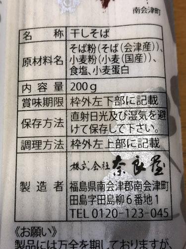 奈良屋@福島県 (5)奥会津蕎麦329.jpg