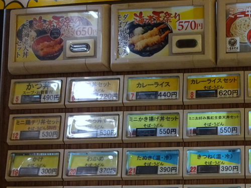 富士そば大井町東口店@大井町 (3)コロッケそば410.JPG