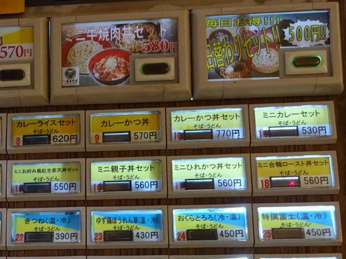 富士そば大井町東口店@大井町 (4)コロッケそば410.JPG