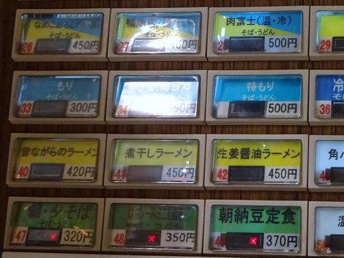 富士そば大井町東口店@大井町 (5)コロッケそば410.JPG
