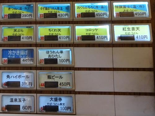富士そば大井町東口店@大井町 (6)コロッケそば410.JPG