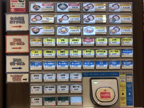 富士そば浜松町店@大門 (1)肉骨茶そば580ミニかつ丼270.jpg