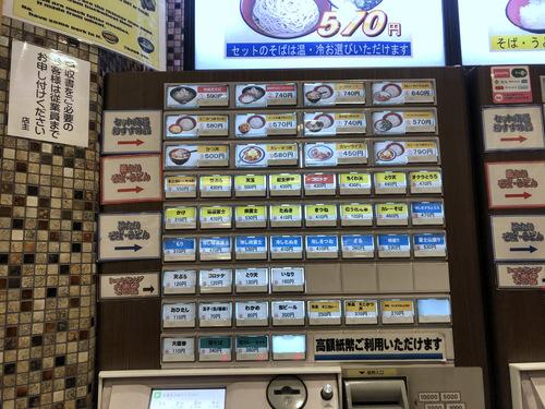 富士そば浜松町店@大門 (3)カレーカツ丼セット温そば790紅生姜天120缶ビール300.jpg