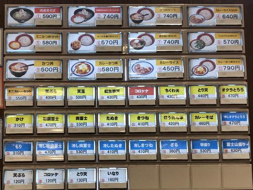 富士そば浜松町店@大門 (4)カレーカツ丼セット温そば790紅生姜天120缶ビール300.jpg