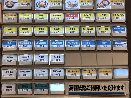 富士そば浜松町店@大門 (5)カレーカツ丼セット温そば790紅生姜天120缶ビール300.jpg