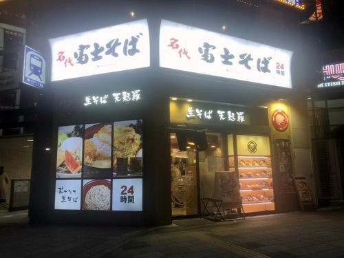 富士そば浜松町店@大門 (8)肉骨茶そば580ミニかつ丼270.jpg