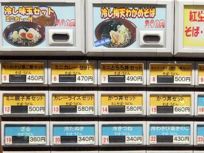 富士そば@大井町東口店(3)ミニハムかつ丼セット500春菊天110.JPG
