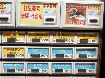 富士そば@大井町東口店(4)ミニハムかつ丼セット500春菊天110.JPG