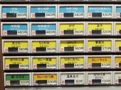 富士そば@大井町東口店(5)ミニハムかつ丼セット500春菊天110.JPG