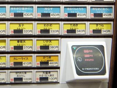 富士そば@大井町東口店(6)ミニハムかつ丼セット500春菊天110.JPG