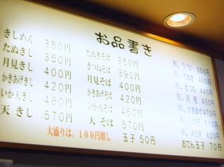 寿々木屋@人形町(3)きしめん350ちくわ天60なす天60.JPG
