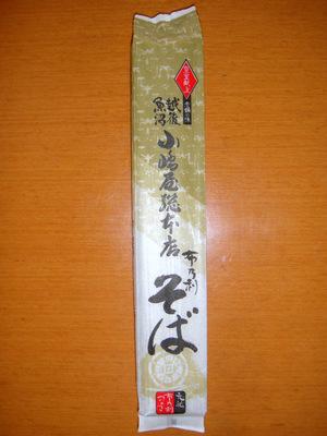 小嶋屋総本店@新潟県十日市(1)布乃利そば.JPG