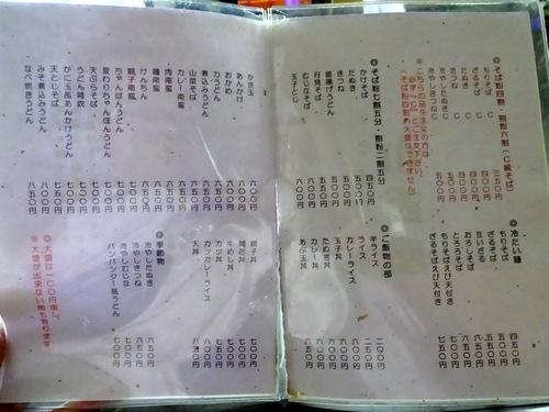 小西屋@流山 (1)C級そばもり350.JPG
