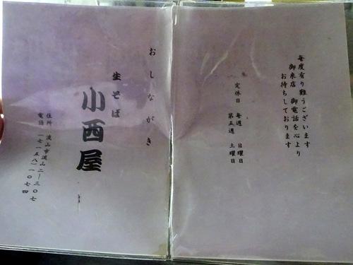 小西屋@流山 (2)C級そばもり350.JPG