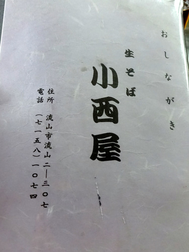 小西屋@流山 (5)C級そばもり350.JPG