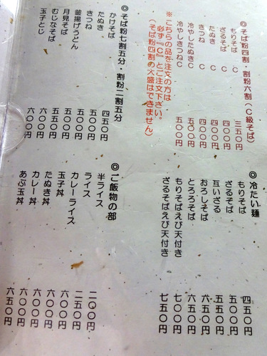 小西屋@流山 (6)C級そばもり350.JPG