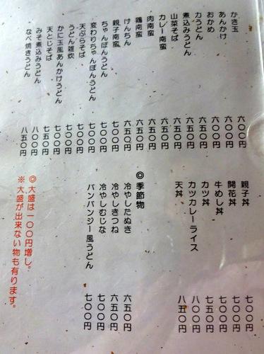 小西屋@流山 (7)C級そばもり350.JPG
