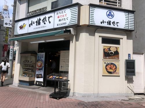 小諸そば東五反田店@五反田 (1)カレー丼セットもりそば560.jpg