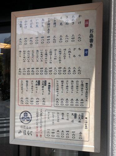 小諸そば東五反田店@五反田 (2)カレー丼セットもりそば560.jpg
