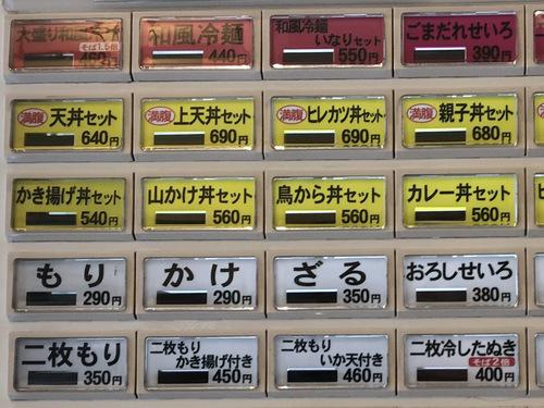 小諸そば東五反田店@五反田 (4)カレー丼セットもりそば560.jpg