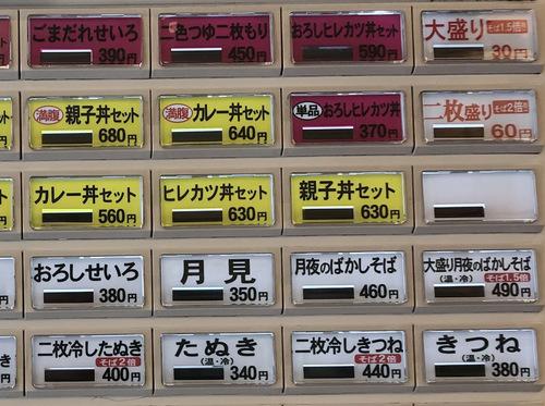小諸そば東五反田店@五反田 (5)カレー丼セットもりそば560.jpg