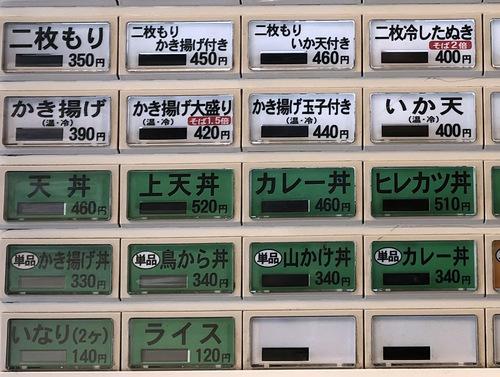 小諸そば東五反田店@五反田 (6)カレー丼セットもりそば560.jpg