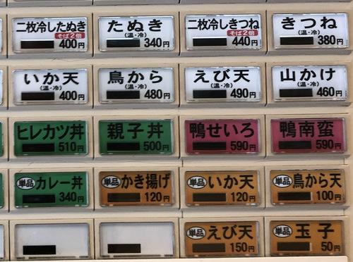 小諸そば東五反田店@五反田 (7)カレー丼セットもりそば560.jpg