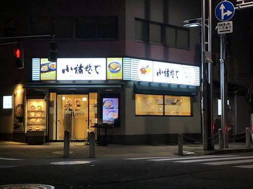 小諸そば芝公園前店@大門 (1)満腹天丼セット温かけそば650.jpg