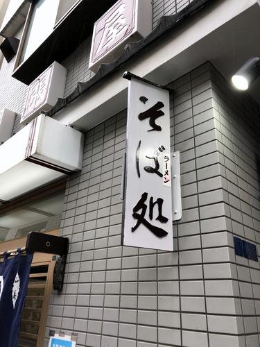 尾張屋@大井町 (3)カツ丼ラーメンセット1000ラーメンのみは650.jpg