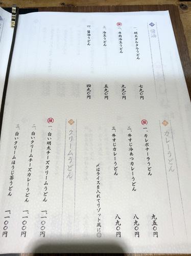 山下本気どん渋谷並木橋@渋谷 (10)白い明太チーズクリームうどん1100.jpg