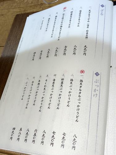 山下本気どん渋谷並木橋@渋谷 (11)白い明太チーズクリームうどん1100.jpg